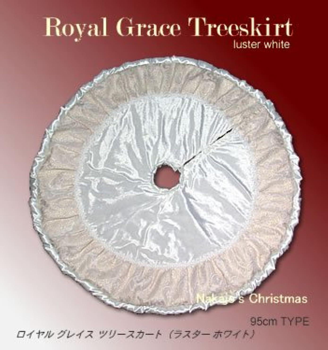 最大上げる熟す95cm ロイヤルグレースツリースカート(ラスターホワイト)