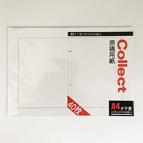 原稿用紙 A4タテ書(マス20字×20行) 40枚入