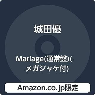 【Amazon.co.jp限定】Mariage(通常盤)(メガジャケ付)