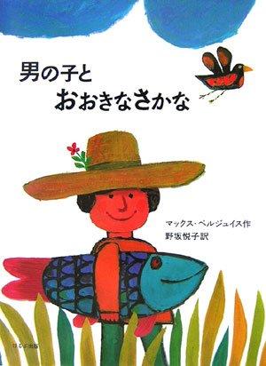 男の子とおおきなさかな (ほるぷ海外秀作絵本)