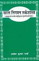 Saral Nigman Tarkashastra (Paschatya Aur Bharatiya)