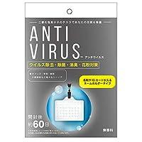 空間除菌 ANTI VIRUS ネックホルダータイプ サシェ (ブラック)