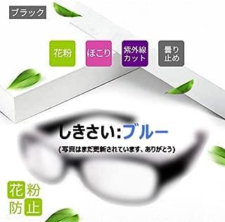 花粉防塵メガネ アイサポーター プロテクトフィット UVカット 目立たない 曇らない おしゃれ な 眼鏡 花粉症対策 防止 予防 (ブルー)