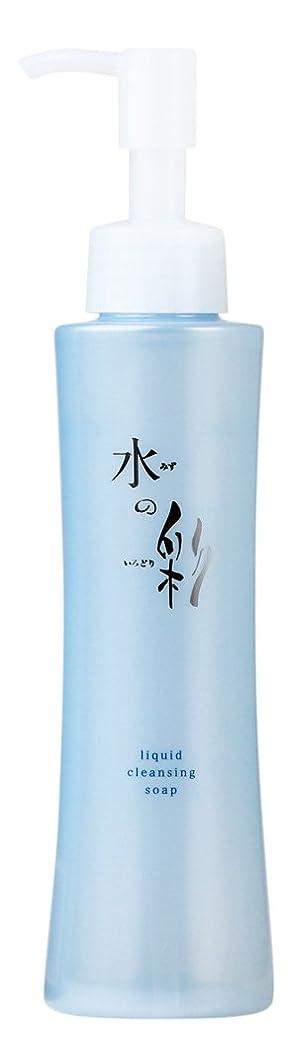 置き場圧倒的たるみリキッドクレンジングソープ 水の彩 150ml (メイク落とし)