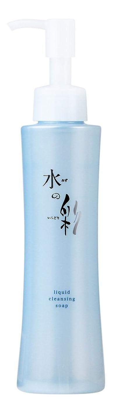 真鍮中に専門化するリキッドクレンジングソープ 水の彩 150ml (メイク落とし)
