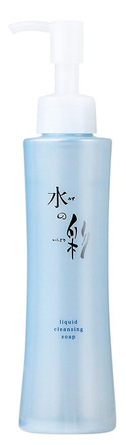 雨の中毒形容詞リキッドクレンジングソープ 水の彩 150ml (メイク落とし)
