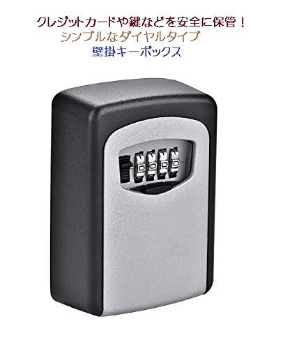 クレジットカード ウォールマウントKEYBOX 壁掛けキーボックス セキュリティーボックス 南京錠 鍵 ロック