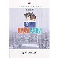 Happy Reading Series: History of Zhejiang Publishing(Chinese Edition)