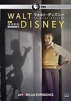 プレミアムプライス版 ウォルト・ディズニー 第一章・第二章 HDマスター版《数量限定版》