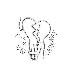 DADARAY「ハートの合図」のジャケット画像