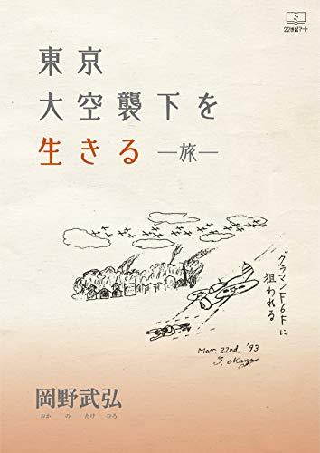 東京大空襲下を生きる ―旅―(22世紀アート)