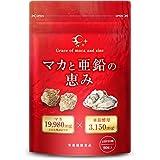 マカと亜鉛の恵み マカ 19,980mg 亜鉛酵母 3,150mg サプリメント 90粒 30日分