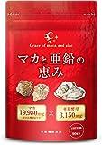 マカと亜鉛の恵み サプリ JAS有機マカ 19,980mg 亜鉛酵母 3,150mg サプリメント 90粒 ……
