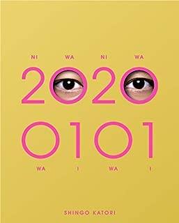 【店舗限定特典あり】20200101 (初回限定・GOLD BANG!) (シリコンブレスレット(Red)付)