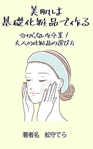 美肌は基礎化粧品で作る: 分からないを卒業!大人の化粧品の選び方 (プログレス出版)