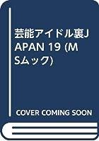 芸能アイドル裏JAPAN 19 (MSムック)