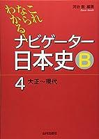 これならわかる!ナビゲーター日本史B 4(大正~現代)