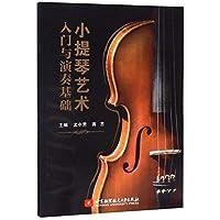 小提琴艺术入门与演奏基础