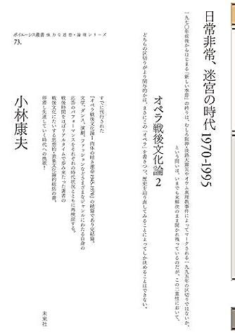 日常非常、迷宮の時代1970-1995 オペラ戦後文化論II: オペラ戦後文化論II (ポイエーシス叢書73) (ポイエーシス叢書 73 強力な思想・論理シリーズ)