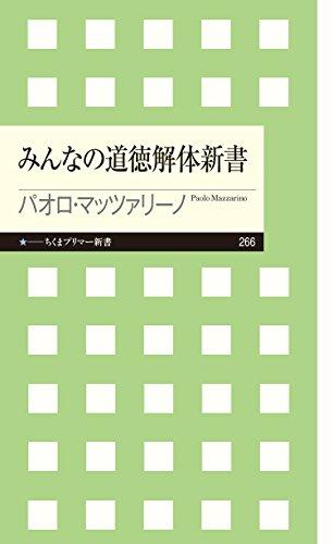 みんなの道徳解体新書 (ちくまプリマー新書)
