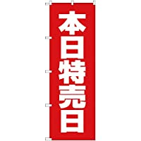 【2枚セット】のぼり 本日特売日 AKB-135 のぼり 看板 ポスター タペストリー 集客 [並行輸入品]