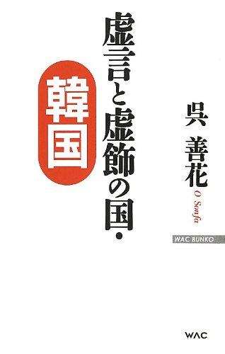 虚言と虚飾の国・韓国 (WAC BUNKO)の詳細を見る