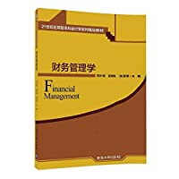 21st century application of undergraduate accounting series of fine teaching materials: financial management