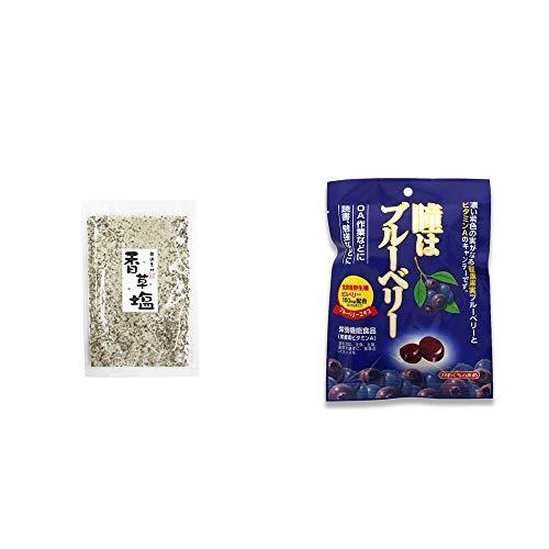 [2点セット] 香草塩 [袋タイプ](100g)・瞳はブルーベリー 健康機能食品[ビタミンA](100g)