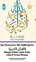 Juz Amma from The Noble Quran (القرآن الكريم) Bilingual Edition English Arabic Colored Version Ultimate