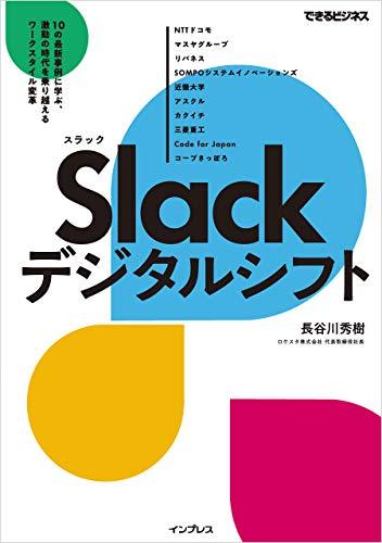 Slackデジタルシフト 10の最新事例に学ぶ、激動の時代を乗り越えるワークスタイル変革 できるビジネスシリーズ