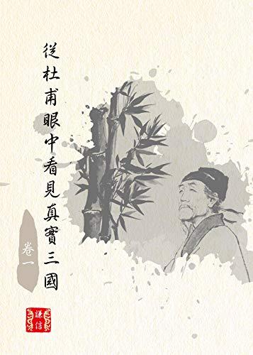 從杜甫看見真實三國 卷一 (從杜甫眼中看見真實三國 Book 1) (Traditional Chinese Edition)