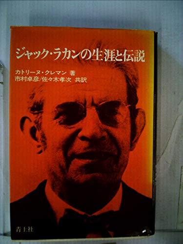 ジャック・ラカンの生涯と伝説 (1983年)の詳細を見る