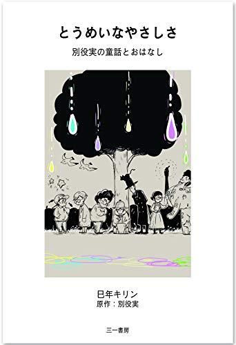とうめいなやさしさ: 別役実の童話とおはなし