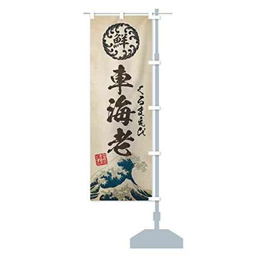 車海老/くるまえび/海鮮・魚介・鮮魚・浮世絵風・レトロ風 のぼり旗 サイズ選べます(コンパクト45x150cm 右チチ)
