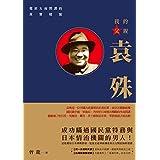 我的父親袁殊:還原五面間諜的真實樣貌 (Traditional Chinese Edition)