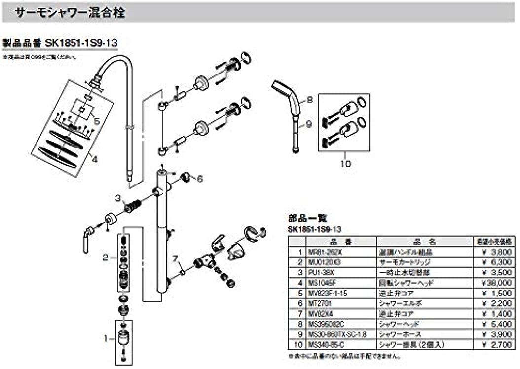 常識回復電気技師三栄水栓[SANEI] 部材【MT2701】シャワーエルボ