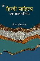 Hindi Sahitya: Ek Saral Parichay
