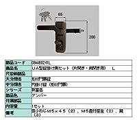 リクシル 部品 UA型錠掛け側セット(片開き・両開き用)L C8AAB0241L LIXIL トステム メンテナンス