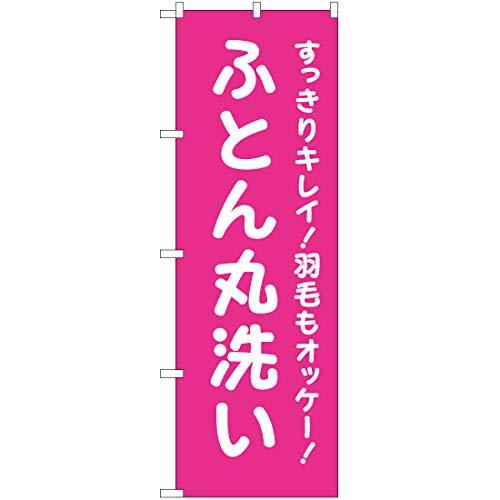 のぼり ふとん丸洗い (ピンク) YN-6552 洗濯 クリーニング のぼり旗 看板 ポスター タペストリー 集客