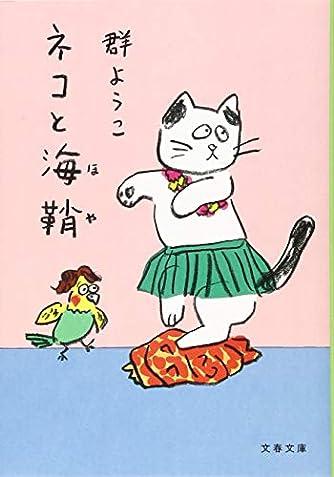 ネコと海鞘 (文春文庫)