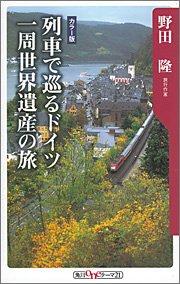 列車で巡るドイツ一周世界遺産の旅 (角川Oneテーマ21)の詳細を見る