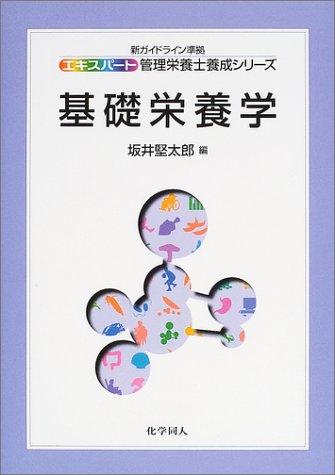 基礎栄養学 (エキスパート管理栄養士養成シリーズ)