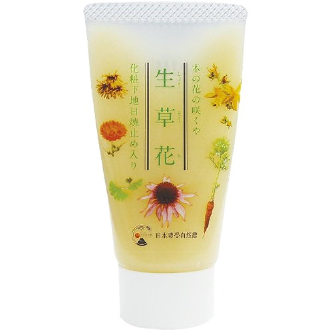 記念品望ましい証言日本豊受自然農 木の花の咲くや 生草花 化粧下地 日焼け止め入り 30g