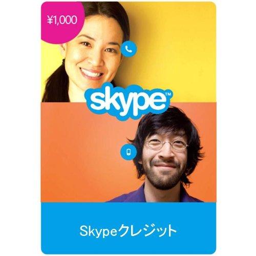 Skype Credit(スカイプ クレジット) 1000円 オンラインコード版