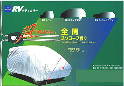 ケンレーン RV用ボディカバー 6SW 10-723 適合車種471cm~500cm