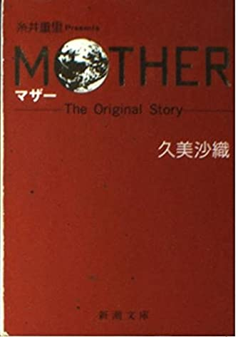 MOTHER(マザー)―The Original Story (新潮文庫)