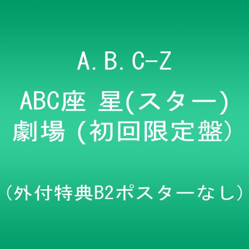 ABC座 星(スター)劇場 (初回限定盤) (外付特典B2ポスターなし) [DVD]