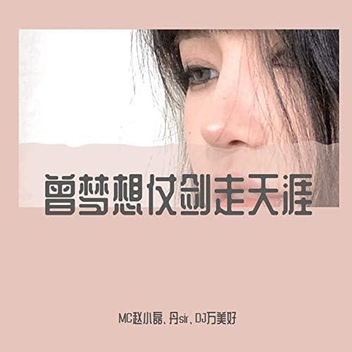 MC赵小磊, 丹sir & DJ万美好