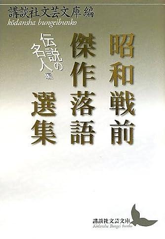 昭和戦前傑作落語選集 伝説の名人編 (講談社文芸文庫)