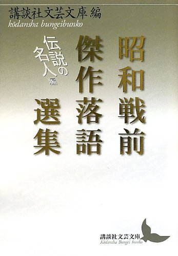 昭和戦前傑作落語選集 伝説の名人編 (講談社文芸文庫)の詳細を見る